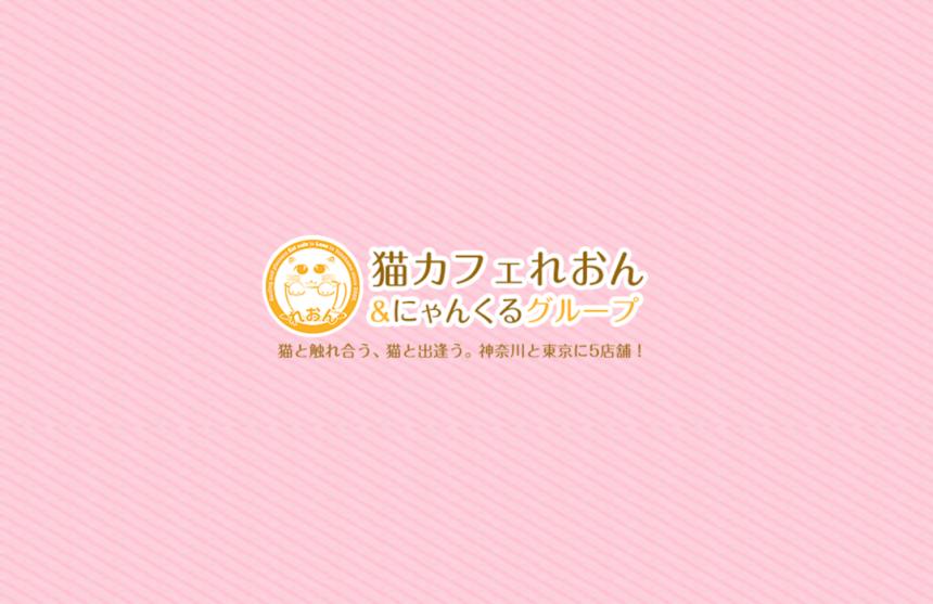 猫カフェにゃんくる桜木町店でXEM決済