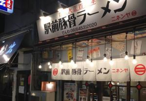 大阪・福島の駅前豚骨ラーメン ニネンヤ でネム払い・ネム決済
