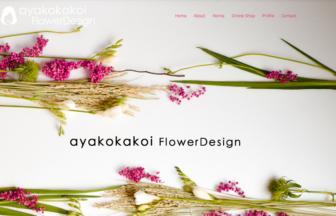 カコイアヤコ、フラワーデザインショップでネム払い・ネム決済