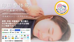 印田整体院/西東京田無でネム決済