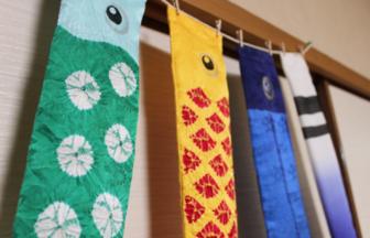 京都の絞り染め鯉のぼりでネム払い・ネム決済