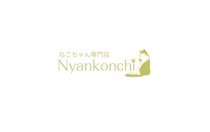 大阪都島の猫専門店にゃん子ん家でネム決済・ネム払い