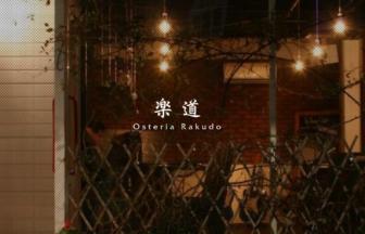 岡山県津山のオステリア楽道でネム払い・ネム決済