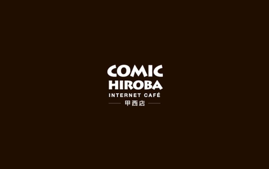 滋賀県のコミック広場甲西店でネム払い・ネム決済