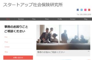 東京南青山の スタートアップ社会保険研究所で労務士費用をネム払い・ネム決済