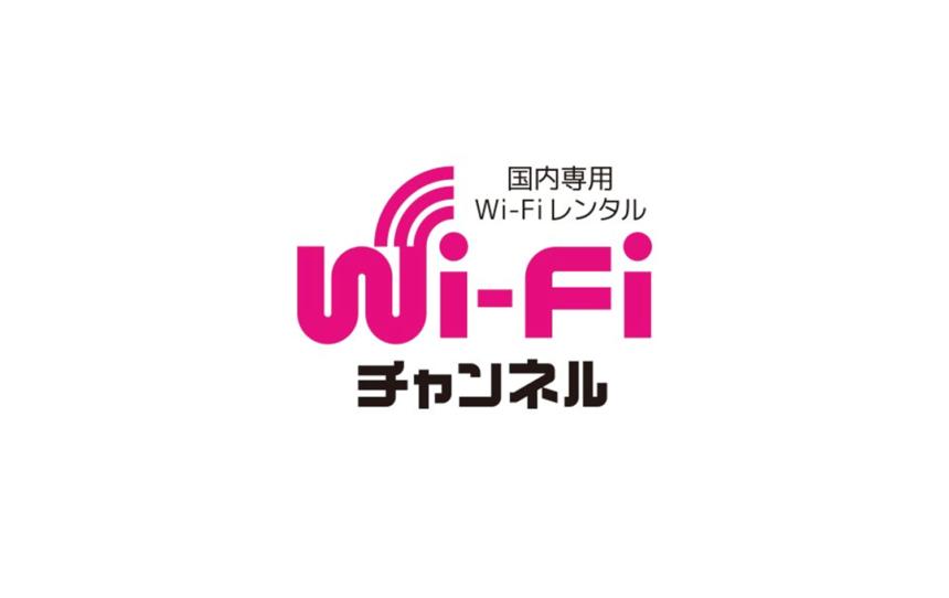 東京新宿の国内wifiレンタルのwifiチャンネルでネム払い・ネム決済