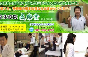 愛媛県松山市の整体療院気楽堂でネム決済・NEM決済
