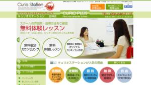 キュリオステーション田神店