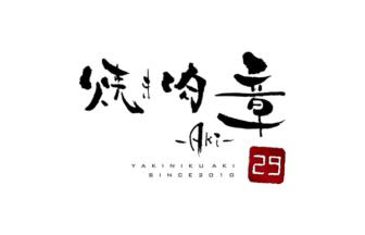 焼き肉 章 -Aki- 本店でNEM/ネム決済
