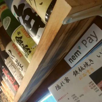 隠れ家・鉄板屋のいち吉でNEM/ネム決済